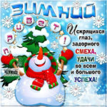Улётные открытки зимний привет