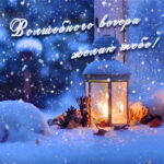 Открытка волшебного зимнего вечера