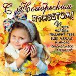 Очень красивые открытки ноябрьский привет