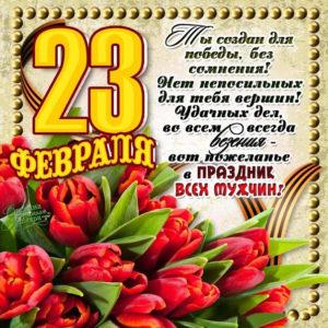 Открытка 23 февраля с Днём защитника Отечества