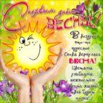 Волшебные открытки первый день весны