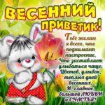 Великолепные открытки весенний привет