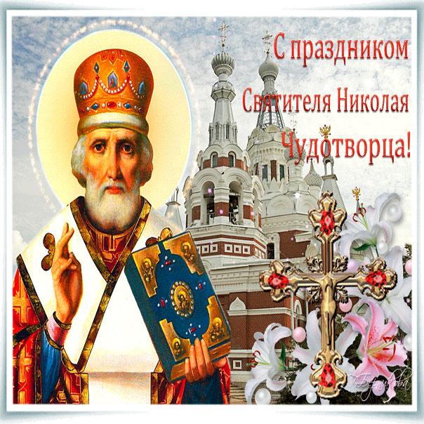 Красивые картинки Николая чудотворца