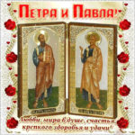 Открытка день апостолов Петра и Павла