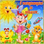 Открытки улыбки солнечного летнего настроения