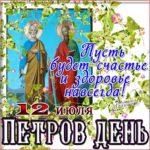 Открытки Петра и Павла верующим