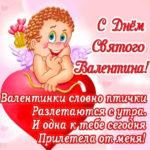 Открытки день святого Валентина с текстом