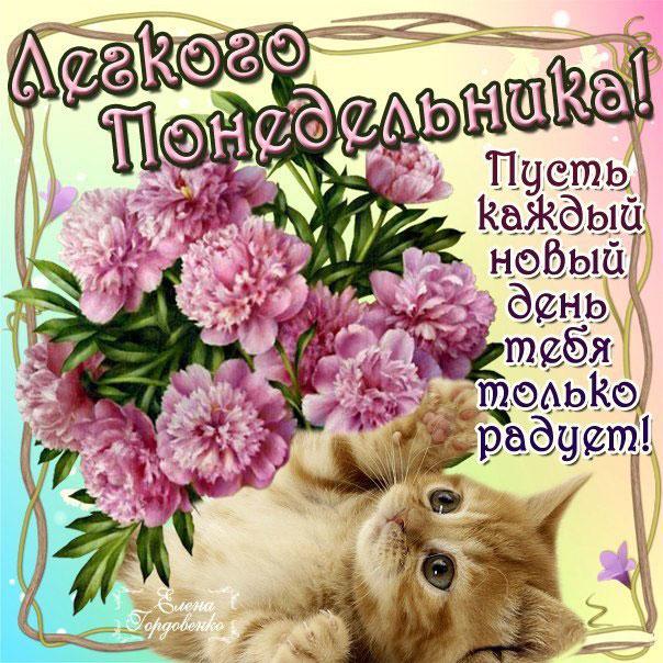 Картинки открытки хорошего Понедельника