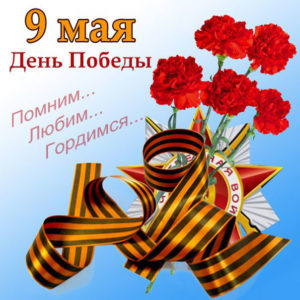 Картинки открытки 9 мая