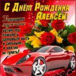 Алексей скачать с днем рождения