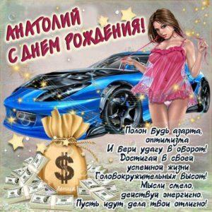 Картинки день рождения Анатолий. Крутая машина, деньги, с надписью, открытка с фразами.