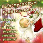 Открытки с Рождеством фото