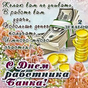 День банкира музыкальные открытки банкиру, банковскому работнику