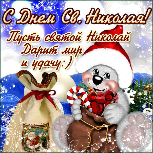 Добрая открытка святой Николай