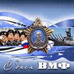 Картинки открытки день ВМФ
