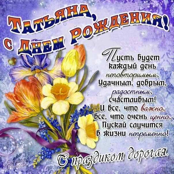 С днем рождения Татьяна картинка с надписями букет цветов