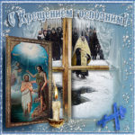 Gif открытки с Крещением Господним