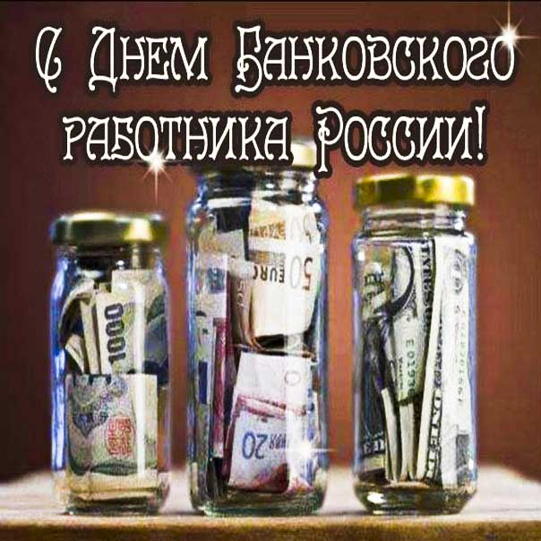 Банковскому работнику веселые картинки про банкира позитивные открытка