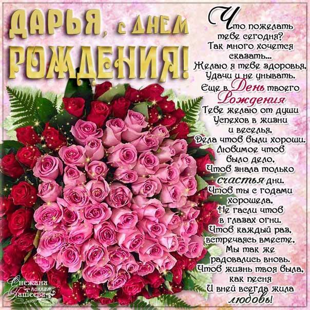 Дарья с Днем рождения поздравительная открытка. Розы, красивый букет, слова, стих, поздравляю, эффекты, мигающая, шикарный букет, узоры.