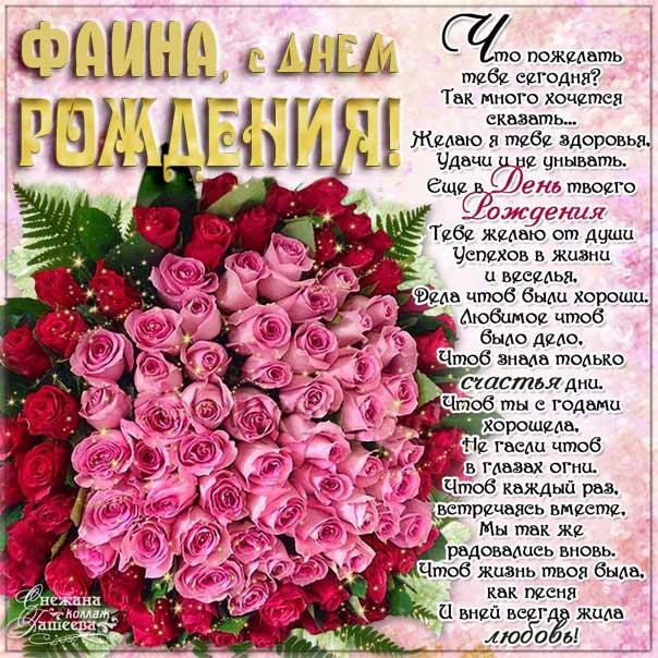 Открытка День рождения Фаина. Розы, букет, красные розочки, со словами, сияние, мигающие, стихи, картинки поздравительные.