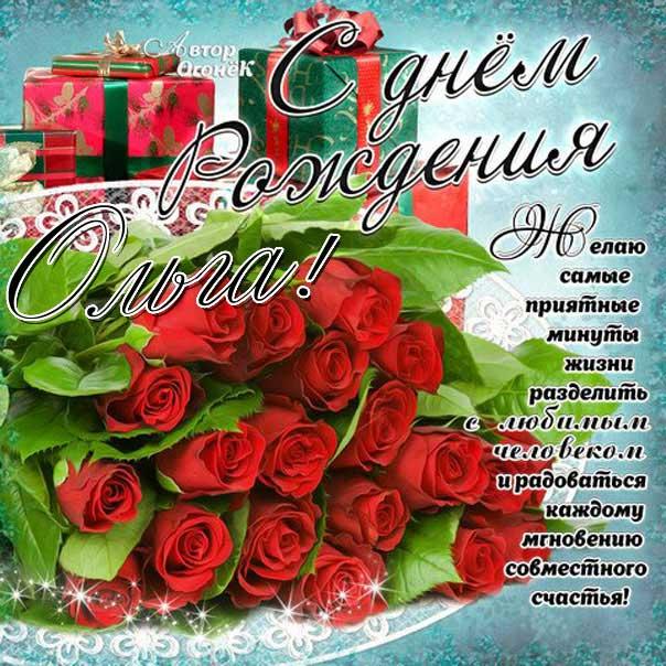 Букет роз открытка с днем рождения Ольга картинки
