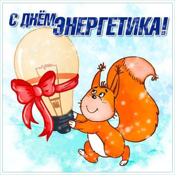 День энергетика смешная открытка