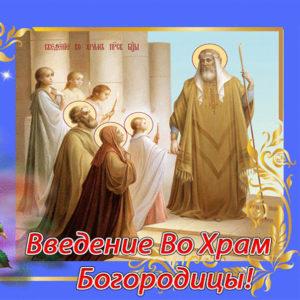 4 декабря открытки Введение в храм Приснодевы
