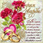 Открытки на свадьбу, бракосочетание