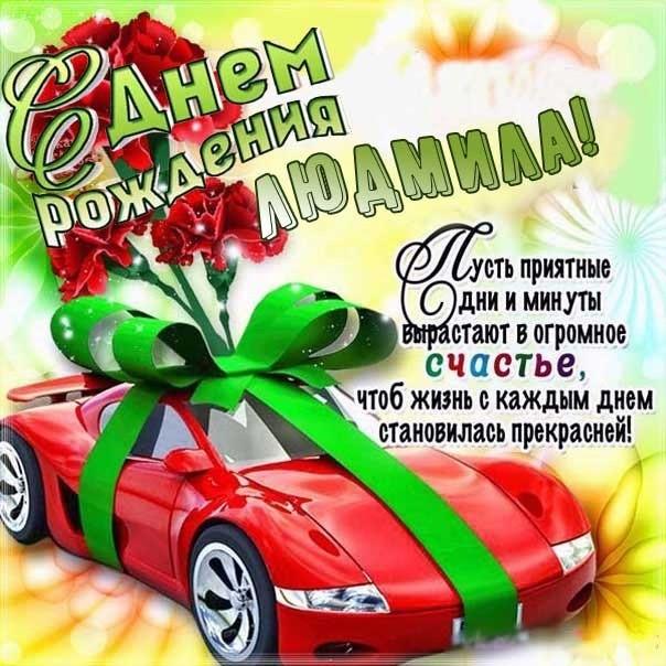 Открытка день рождения Людмила автомобиль