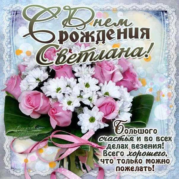 Открытка с днем рождения Светлана розы и полевые цветы