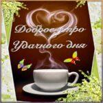 Утро и удачного дня открытка