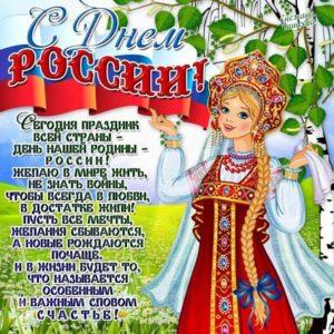 душевные с днем России