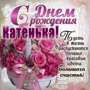 C днем рождения Екатерина розовая открытка