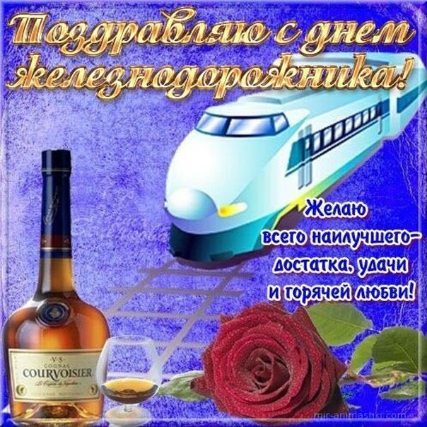 К дню Железнодорожника