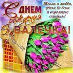 Валентина юморные открытки день рождения