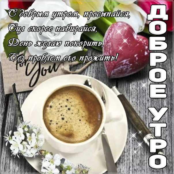 Доброе утро, с пожеланием хорошего утра, романтического утра, удачного утра, сказочно красивого утра, сладкого утра, восхитительного утра