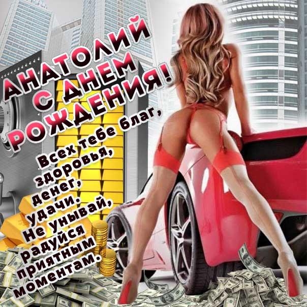 С днем рождения Анатолий картинки мужчине. Девушка в купальнике-бикини, деньги, золото, феррари, надпись поздравление.