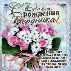 Картинка поздравить Веронику с днем рождения. Букет цветов, розы, красивая надпись, стих слова, мерцающие эффекты.