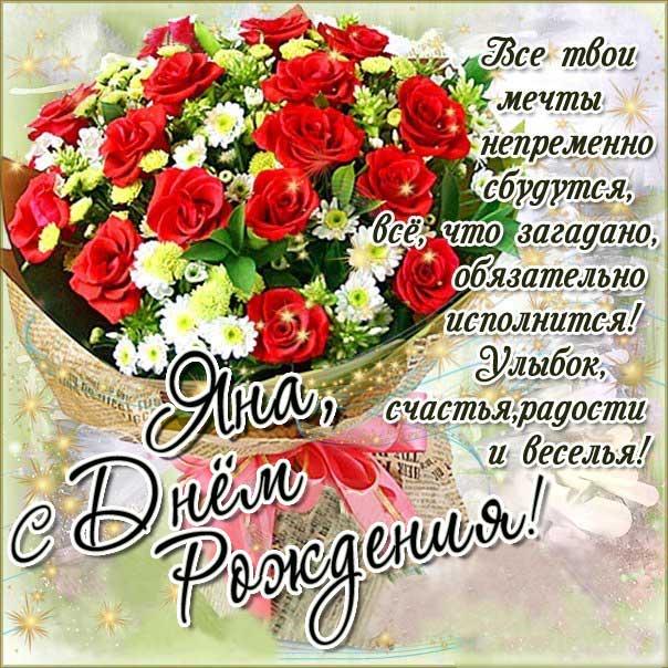 Букет из роз картинка с надписью с днем рождения Яна