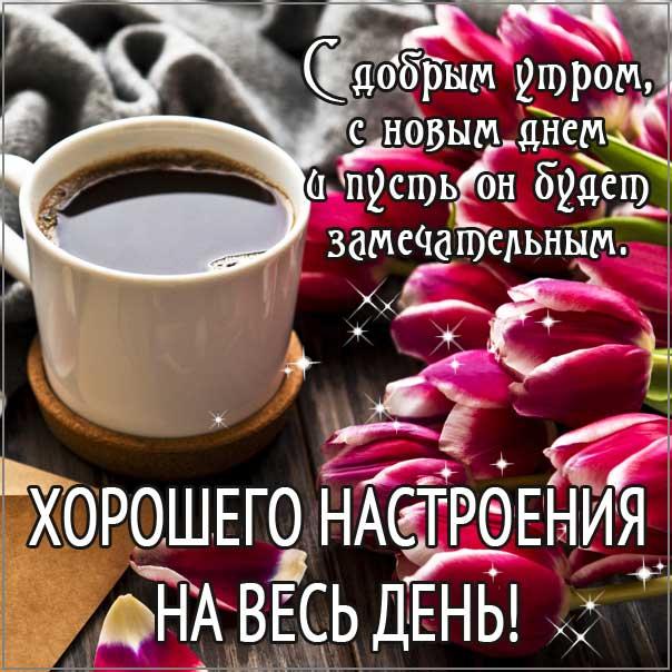 Доброе утро, с пожеланием хорошего утра, романтического утра, удачного утра, сказочно красивого утра, сладкого утра, восхитительного утра, бодрого тебе утра