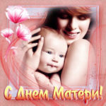 Анимационные открытки день Матери