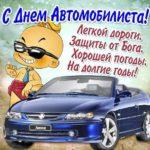 Бесплатно открытки разные на день Автомобилиста