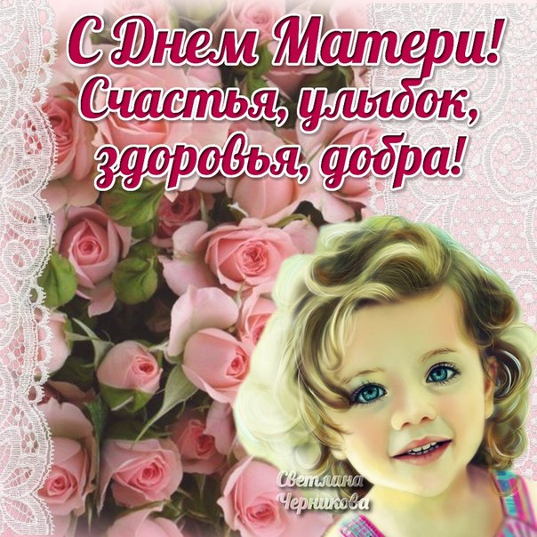 День Матери поздравления открытки