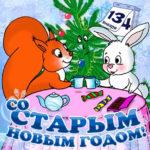 Детская открытка Старый новый год
