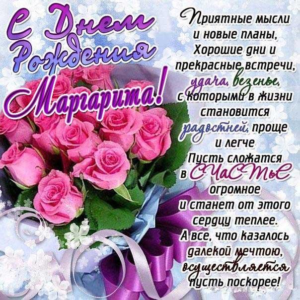 С днем рождения Маргарита открытки большой букет роз