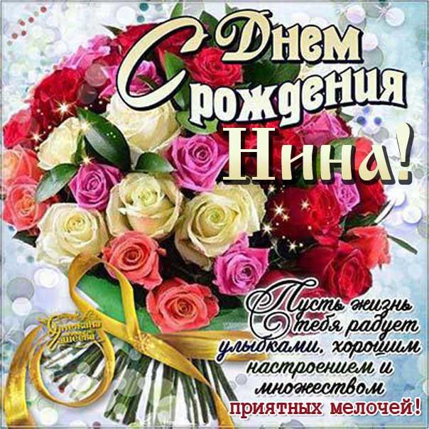 С днем рождения Нина открытки цветы букет роз