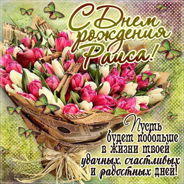 Букет тюльпанов открытка с днем рождения Раиса картинки с фразами