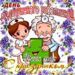 Анимационные открытки день Медработника