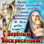 Открытки Вербное воскресенье