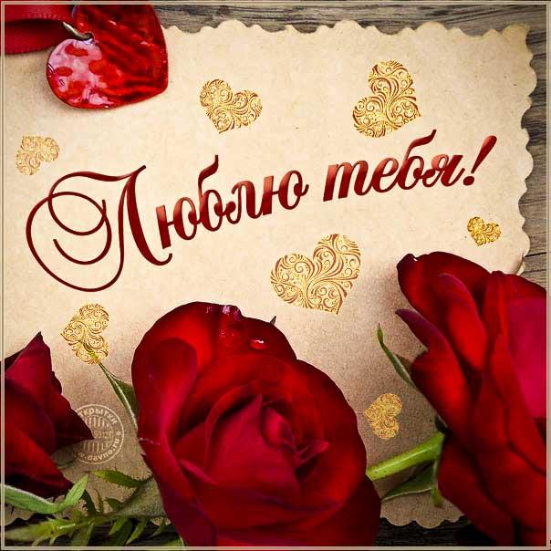 Мерцающая картинка люблю тебя. Романтическая любовь, с розами, надпись на валентинке, текст про любовь, целую с фразами, открытка люблю, пожелание, с текстом, мерцающая.